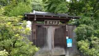 西山艸堂入口