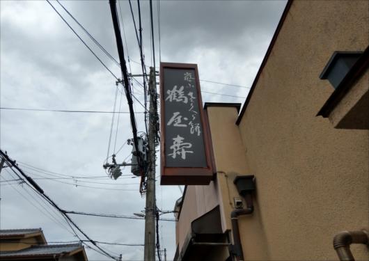 鶴屋寿本店入口