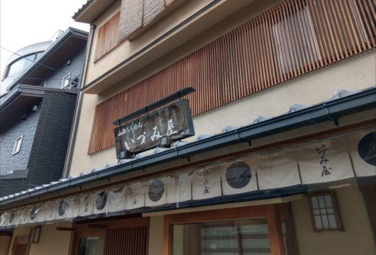 いづみ屋祇園本店