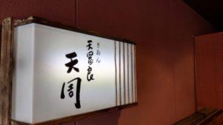 祇園天ぷら天周看板入口