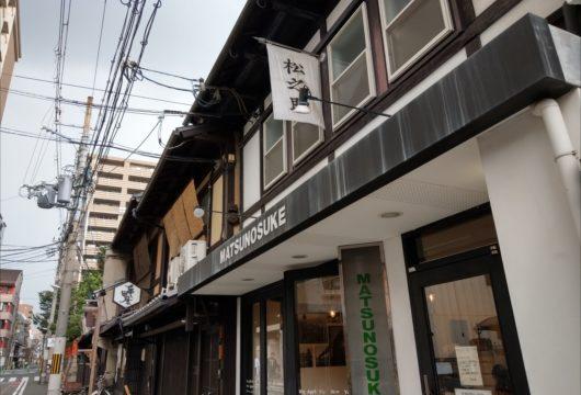 松之助京都本店外観