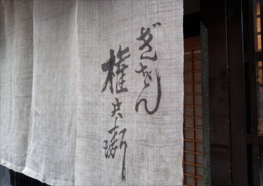 祇園権兵衛暖簾