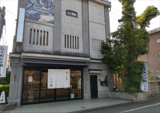 京都こと路外観