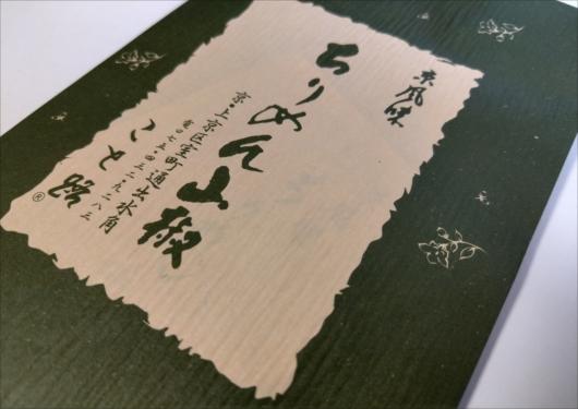 京都こと路ちりめん山椒包装