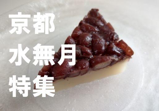 京都水無月特集