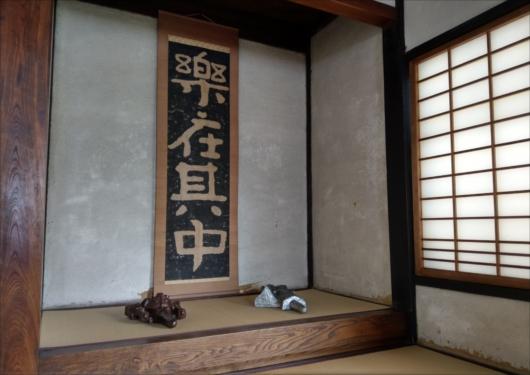 河井寛次郎記念館楽在其中