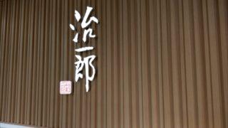 治一郎京都店
