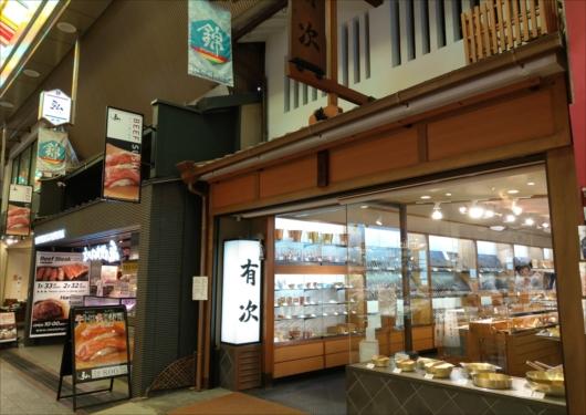 有次京都錦市場