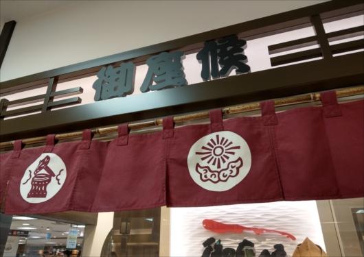 御座候京都高島屋店